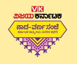 VK-CarnaticMusicEvent_Ad