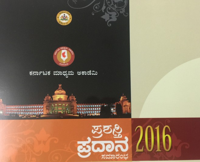 Top journos bag Karnataka Media Academy awards