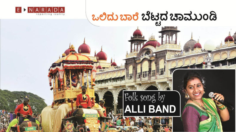 Chamundi folk song is creating waves in Karnataka