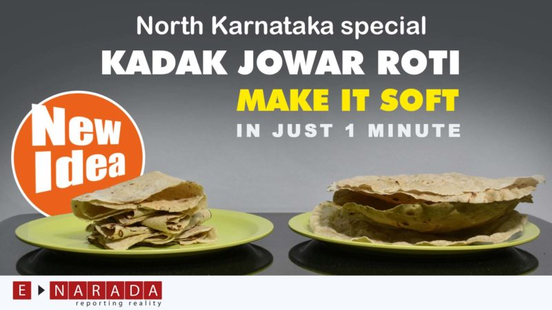 KADAK JOWAR ROTI: EAT IT SOFT!